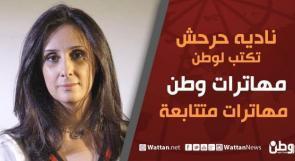 نادية حرحش تكتب لـوطن: مهاترات متتابعة