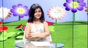 ميرا ابنة السابعة ..  بُرعُمْ يقود دفّة برنامج تلفزيوني