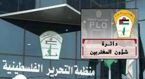 """منظمة التحرير ترحب بقرار المجمع الكنّسي العام باعتبار """"إسرائيل"""" دولة فصل عنصري"""