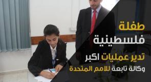 طفلة فلسطينية.. تدير عمليات اكبر وكالة تابعة للأمم المتحدة