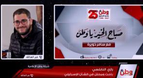 مختص بالشؤون الإسرائيلية لوطن: التحريض على فلسطيني الداخل المحتل مدروس وممنهج