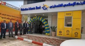 الاسلامي الفلسطيني يحتفل بافتتاح مكتبٍ جديد له في مدينة سلفيت