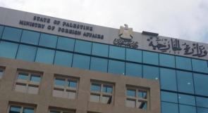 """""""الخارجية"""": الاحتلال يعتبر الانحياز الأميركي نافدة لتنفيذ مشاريعه في القدس"""