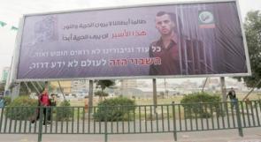 """عائلة الجندي """"شاؤول"""" تدعو لعدم توقيع اتفاق مع حماس دون إعادة ابنها"""