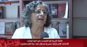 النائبة العربية في الكنيست عايدة توما لوطن: الانتخابات الإسرائيلية مصيرية وستؤثر على حياة الفلسطينيين