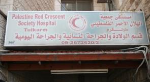 الهلال الأحمر لوطن: قرار إغلاق مشفى الجمعية في طولكرم قائم .. وان طبق سيتم الاستغناء عن 31 موظفا فيه