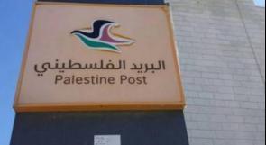 البريد الفلسطيني يعمم منشورين دوليين عبر الاتحاد البريدي العالمي