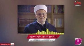 الشيخ عكرمة صبري لوطن: الاحتلال لايريد اي تجمع اسلامي في رحاب الاقصى لذلك يبعدنا عنه