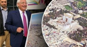 السفير الاميركي في دولة الاحتلال يذهب بعيدا في تأييد المستوطنين