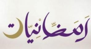 رمضانيات 23 ..  النظافة من الإيمان وليست من الشعائر.. اقتضى التنويه!