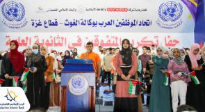 الإسلامي الفلسطيني يكرم المتفوقين من أبناء موظفي وكالة الغوث في غزة