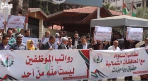 خاص بالفيديو | موظفو غزة يحتجون على تأخر صرف رواتبهم
