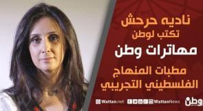 نادية حرحش كتبت لوطن: مطبات المنهاج الفلسطيني التجريبي