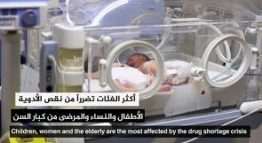 فيديو: أزمة الأدوية والمستلزمات الطبية في قطاع غزة