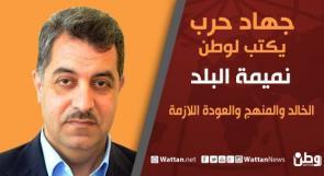 """جهاد حرب يكتب لـ""""وطن"""": الخالد والمنهج والعودة اللازمة"""