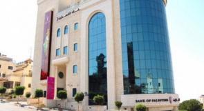 بنك فلسطين يتصدر المصارف في الودائع والتسهيلات ورأس المال