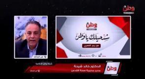 مديرية صحة القدس لوطن: اسباب التسمم لحالات في بلدتي ابو ديس والعيزرية غير واضحة بعد وننتظر نتائج عينات الطعام اليوم