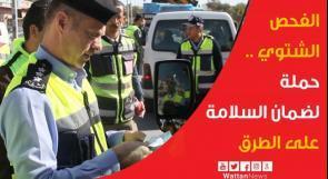 الفحص الشتوي .. حملة لضمان السلامة على الطرق