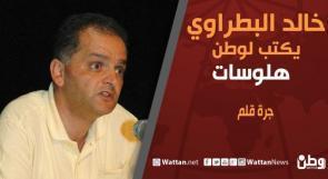 """خالد بطراوي يكتب لـ""""وطن"""": جرة قلم"""
