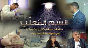 تحقيق لوطن: السُم المعلّب.. منتجات ملوثة بكتيرياً وكيميائياً في أسواقنا الفلسطينية