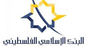 """""""الإسلامي الفلسطيني"""" يدعم مدرسة العروب الثانوية"""
