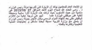 اتحاد المعلمين: زيارة الحمدالله للوزارة غير مناسبة والأجدر التنسيق لها