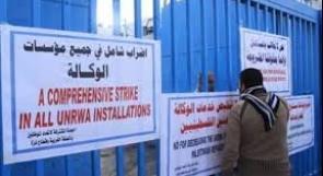 اتحاد العاملين في وكالة غوث وتشغيل اللاجئين يهدد بتصعيد اضرابه