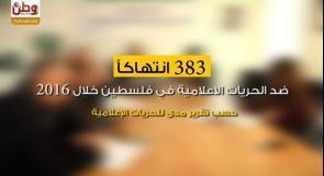 383 انتهاكاً للصحفيين خلال العام 2016