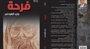 رواية فرحة: سردية الأم الفلسطينية