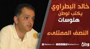 """خالد بطراوي يكتب لوطن: """"هلوسات"""" النصف الممتلىء"""
