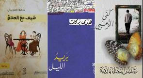 أربع كاتبات بالقائمة القصيرة للجائزة العالمية للرواية العربية