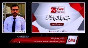 المحامي خالد محاجنة يروي لـوطن تفاصيل لقائه بالأسير محمد العارضة