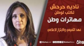 """نادية حرحرش تكتب لـ""""وطن"""": عهد التميمي والابتزاز الاعلامي"""