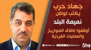 جهاد حرب يكتب لـوطن: أوقفوا إطلاق الصواريخ والعمليات الفردية