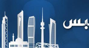 """صحيفة كويتية تعتذر لنشرها خبرا تضمن كلمة """"إسرائيل"""""""