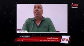 أهالي العيساوية يطالبون القيادة عبر وطن لحمل معاناتهم إلى المجتمع الدولي ومحاكمة الاحتلال على جرائمه بحقهم