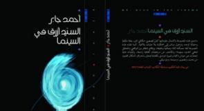 """أحمد جابر يطلق مجموعته القصصية """"السيد أزرق في السينما"""""""