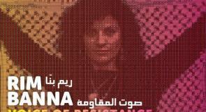 """""""صوت المقاومة"""" ألبوم جديد للفنانة الراحلة ريم بنّا"""