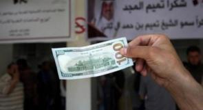 بدء صرف المنحة القطرية لـ95 ألف أسرة فقيرة بقطاع غزة