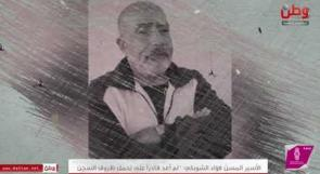 """ابنة الأسير اللواء فؤاد الشوبكي توضّح لـ""""وطن"""" آخر تطورات حالته الصحية"""