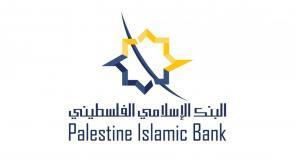 البنك الإسلامي الفلسطيني يدعم مدارس ورياض الأقصى الإسلامية