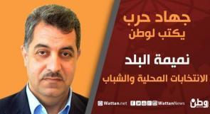 جهاد حرب يكتب لوطن: الانتخابات المحلية والشباب