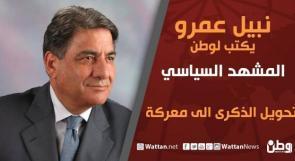 نبيل عمرو يكتب لـوطن.. تحويل الذكرى الى معركة