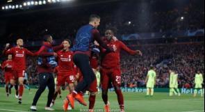 ليفربول يكتب التاريخ على أنقاض برشلونة