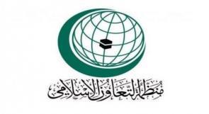 """""""التعاون الاسلامي"""" ترحب بإعلان """"الجنائية الدولية"""" بدء تحقيق يتعلق بالوضع في فلسطين"""