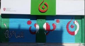 """خاص لـ """"وطن"""": بالفيديو.. """"نون"""".. مقهى للنساء فقط في غزة"""