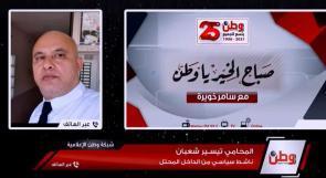 المحامي تيسير شعبان لوطن: رزمة قوانين عنصرية يسعى الاحتلال لإقرارها تستهدف الوجود الفلسطيني في الداخل المحتل