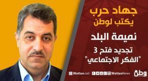 """جهاد حرب يكتب لوطن..نميمة البلد:تجديد فتح 3 """"الفكر الاجتماعي"""""""