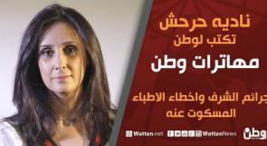 نادية حرحش تكتب لوطن مهاترات وطن ..  جرائم الشرف واخطاء الاطباء المسكوت عنها