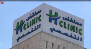 H clinic .... توطينٌ للخدمةِ وطريقٌ للانفكاك
